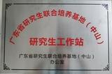 廣東省研究生工作站