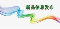 【发布】 无溶剂复合软包装产品安全解决方案