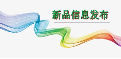【发布】 无溶剂复合软包装産品安全解决方案